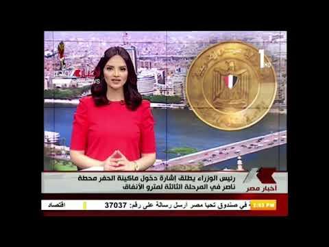 نشرة أخبار الثانية ظهراً رئيس مجلس الوزراء يشهد دخول ماكينة الحفر العميق لمحطة ناصر