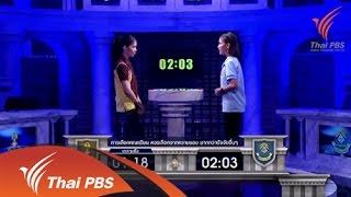 ดวลวาทะ The Arena Thailand - การเลือกคณะเรียน ควรเลือกจากความชอบ มากกว่าปัจจัยอื่น