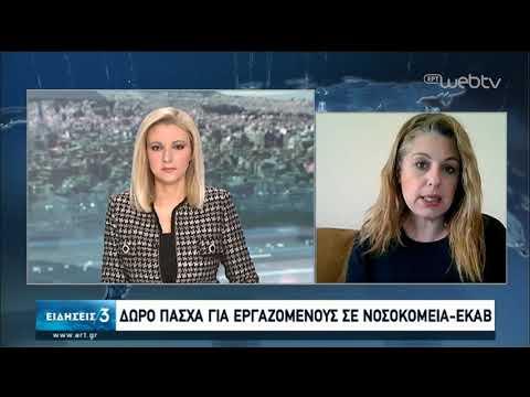 Νέοι κλάδοι θα προστεθούν στους δικαιούχους των 800 ευρώ | 21/03/2020 | ΕΡΤ