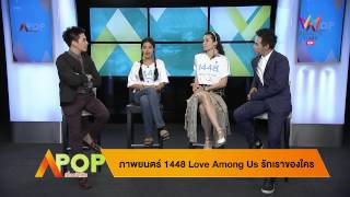 Nonton 1448 Love Among Us                                                              Apop Film Subtitle Indonesia Streaming Movie Download