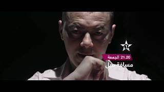 إعلان فيلم سينيمائي - مسافة ميل بحذائي 30/11/2018
