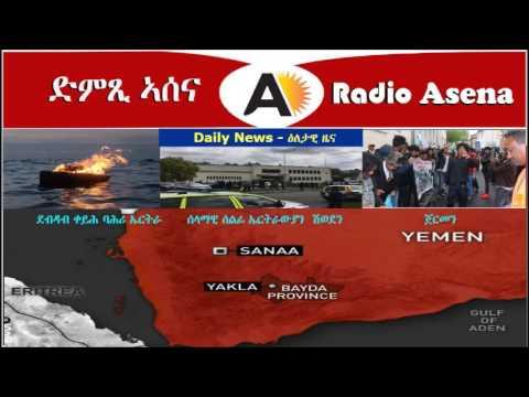 Video Voice of Assenna: Daily News - ዕለታዊ ዜና - Thursday, May 11, 2017 download in MP3, 3GP, MP4, WEBM, AVI, FLV January 2017