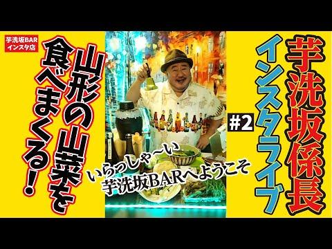 芋洗坂係長インスタライブ【 芋洗坂BAR#2】 山形の山菜を食べまくる!