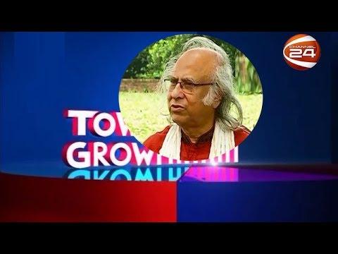টুওয়ার্ডস গ্রোথ | Towards Growth | 3 August 2019