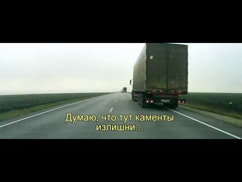 Как дальнобойщики помогают на дороге (видео)