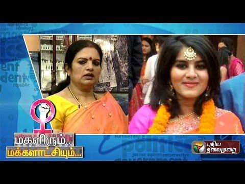 Magalirum-Makkalaatchiyum-27-03-2016-Puthiya-Thalaimurai-TV