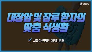 대장암 및 장루 환자의 맞춤 식생활 미리보기