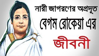 Video বেগম রোকেয়া সাখাওয়াত হোসেনের জীবনী । Begum Rokeya Shakhawat Hossain Biography in Bangla. MP3, 3GP, MP4, WEBM, AVI, FLV Desember 2018