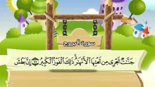 المصحف المعلم للشيخ القارىء محمد صديق المنشاوى سورة البروج كاملة جودة عالية