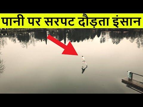 कैमरे में रिकार्ड न होता तो कोई यकीन नहीं करता | Amazing Facts in hindi