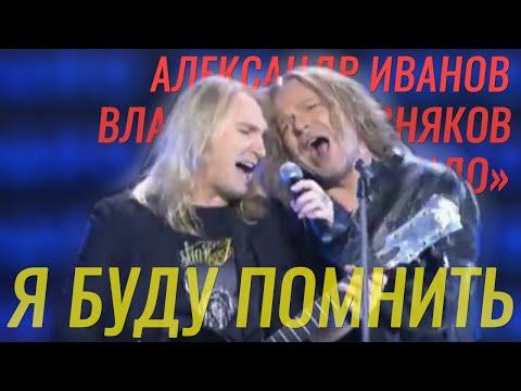 """Владимир Пресняков, Наталья Подольская - """"Зурбаган"""" - RepeatYT - Twoje utwory w petli!"""