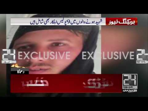 لاہور دھماکا: 24 نیوز نے مبینہ خودکش حملہ آور کی تصویر حاصل کرلی