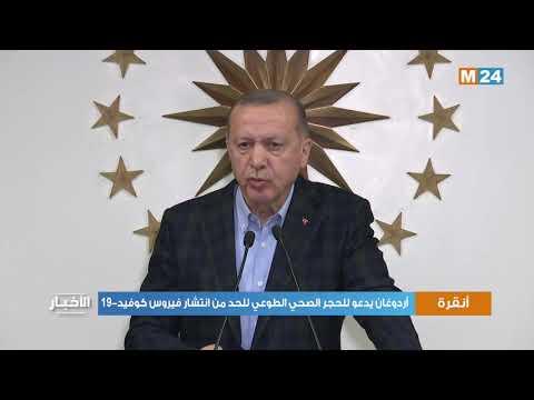 أردوغان يدعو للحجر الصحي الطوعي للحد من انتشار فيروس كوفيد-19