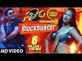 Sarrainodu Songs | Blockbuster Full Song - Lyrical | Allu Arjun, Rakul Preet | SS Thaman