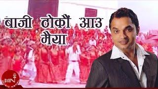 Baji thokau Aau Maiyaa By Pasupati Sharma and Debika K C