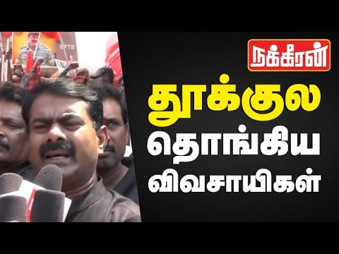 Its-just-a-beginning--Seeman-Rail-roko-for-Cauvery-management-board