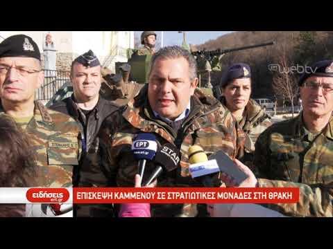 Επίσκεψη Υπουργού Εθνικής Άμυνας σε στρατιωτικές μονάδες στη Θράκη  | 27/12/2018 | ΕΡΤ