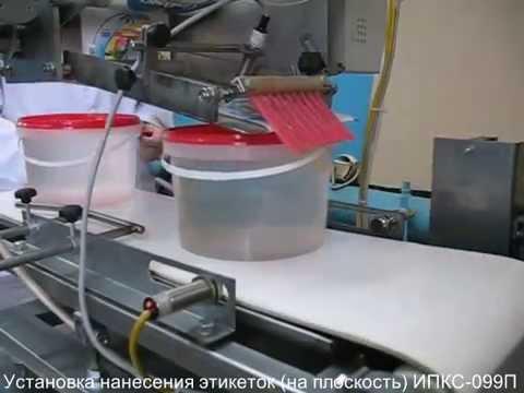 Видео: Установка нанесения этикеток на плоскость (этикетировщик для плоской крышки) ИПКС-099П.