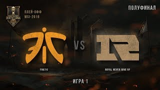 MSI 2018: Полуфинал. RNG vs FNC. Игра 1. / LCL