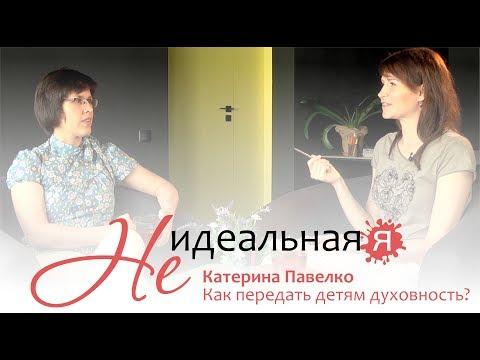 НЕ идеальная Я 🎯 Катерина Павелко: мама, дети и Бог. Как передать детям духовность? (видео)