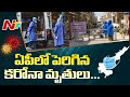 AP Coronavirus Breaking : 553 New Positive Cases Reported, Total Tally At 10884