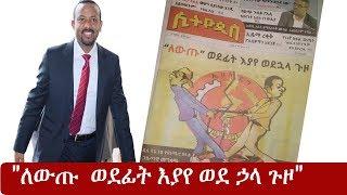 Ethiopia: ለውጡ ወደ ፊት እያየ ወደ ኃላ ጉዞ - ኢትዮጲስ ጋዜጣ | Abiy Ahmed | Eskinder Nega