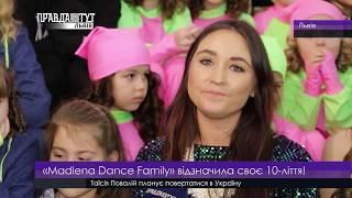 «Madlena Dance Family» відзначила своє 10-ліття!