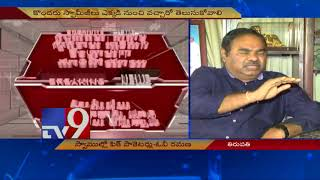 Swamijis & Babas are like pick pocketeers - TTD official OV Ramana - TV9