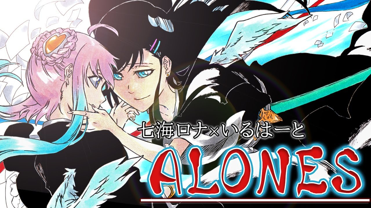 【七海ロナ×いるはーと】ALONES – Aqua Timez / BLEACH【歌ってみたコラボ】