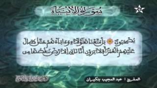 HD ماتيسر من الحزب 33 للمقرئ عبد المجيد بنكيران