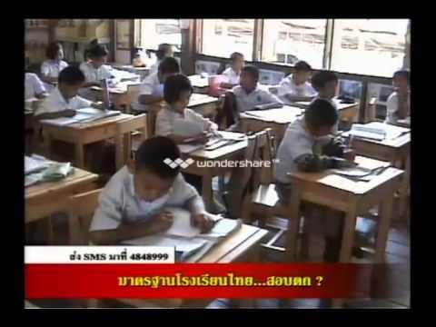 การประกันคุณภาพการศึกษา - วีดิโอนี้ใช้สำหรับการเรียนวิชาการประกันคุณภาพ.