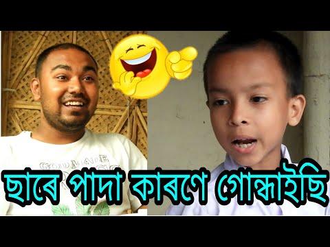 assamese funny video..Assamese comedy telsura.
