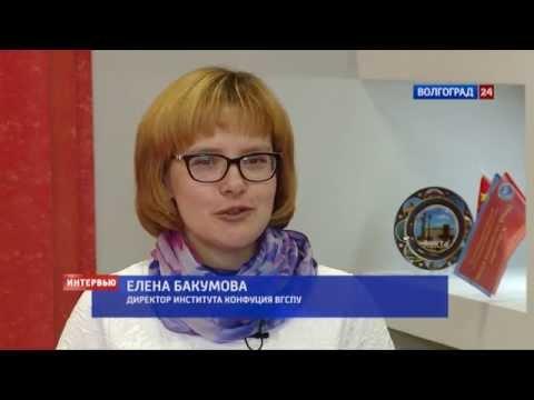 Елена Бакумова, директор института Конфуция ВГСПУ