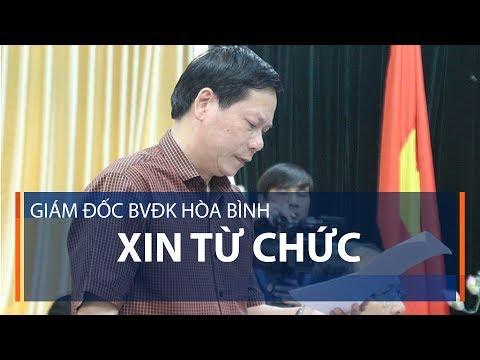 Giám đốc BVĐK Hòa Bình xin từ chức | VTC1 - Thời lượng: 61 giây.