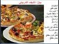 بيتزا الشيف الشربيني