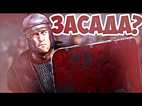 Диоданд VS Rimas в Rome 2! Подлый Удар!