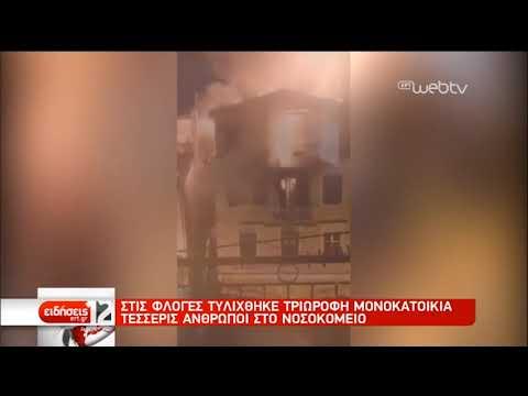 Φωτιά- Κέρκυρα: Τέσσερις τραυματίες- Μάνα και κόρη πήδηξαν στο κενό   14/12/2019   ΕΡΤ