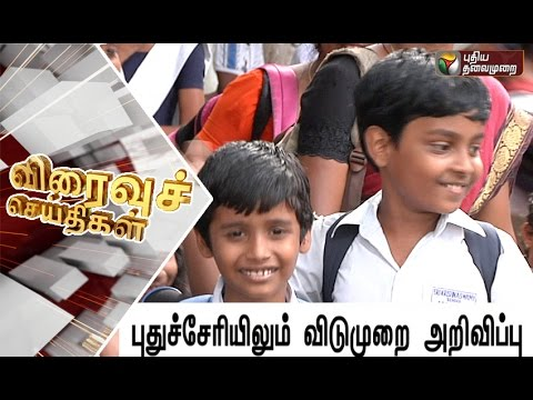 Speed-News-30-11-2016-Puthiyathalaimurai-TV