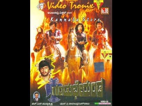 Full Kannada Movie 1984 | Gandu Bherunda | Srinath, Ambarish, Shankarnag.