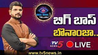 Bigg Boss 3 Telugu Show – Possible Contestants – Special Show
