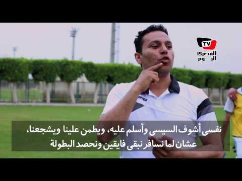 منتخب مصر للصم والبكم: «نفسنا نكسب البطولة ونقابل السيسي»