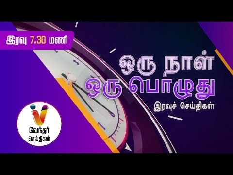 Night-News-7-30pm-21-04-2016