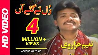 Video Rull Tay Gaye Aan (Full Song) | Naeem Hazarvi | Superhit Song MP3, 3GP, MP4, WEBM, AVI, FLV Juli 2018
