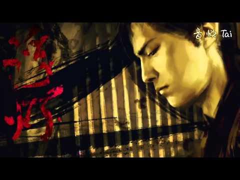 Swords of Legends OST (2014)  - Sword Wound