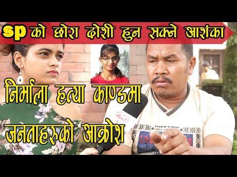 (Nirmala हत्या काण्डमा sp को छोरा दोशी भयको अशंका || LAL ENTERTAINMENT - Duration: 13 minutes.)