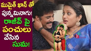 Video Suma Punch On Rajiv Movie Punnami naagu | Anchor Suma And Rajiv Kanakala Special Interview MP3, 3GP, MP4, WEBM, AVI, FLV Januari 2019