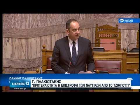 Γ. Πλακιωτάκης: Προτεραιότητα η επιστροφή των ναυτικών από το Τζιμπουτί | 04/02/2020 | ΕΡΤ