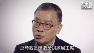 【短片】【CY鮮為人知的一面】麥國華:兩個小故事反映CY好務實、以民為本 陳家駒:親身代工友反映訴求證明CY好為基層