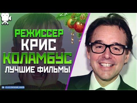"""""""КРИС КОЛАМБУС"""" Топ Лучших Фильмов"""