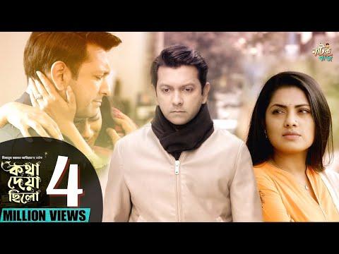 Download Kotha Deya Chilo | কথা দেয়া ছিলো | Tahsan | Nusrat Imroz Tisha | Aryan | Sabbir | Bangla Natok 2019 hd file 3gp hd mp4 download videos